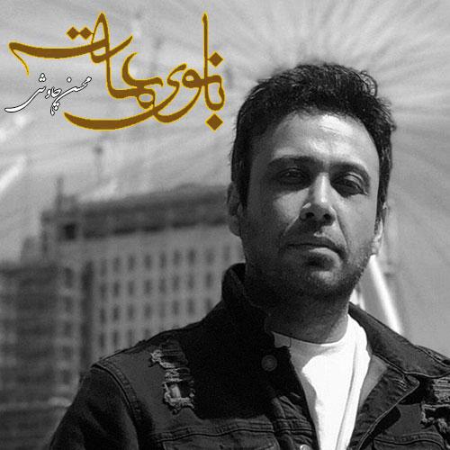 دانلود آهنگ تیتراژ سریال بانوی عمارت با صدای محسن چاوشی