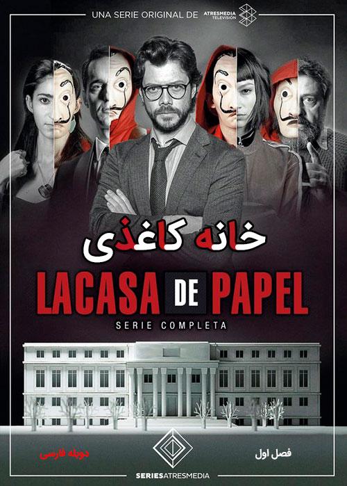 دانلود دوبله فارسی سریال خانه کاغذی فصل اول Money Heist 2017