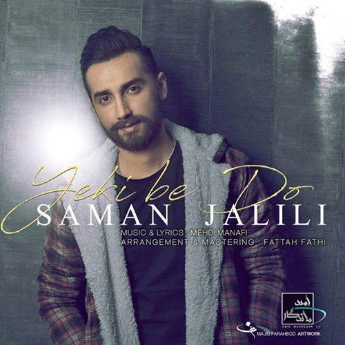 دانلود آهنگ یکی به دو از سامان جلیلی Saman Jalili