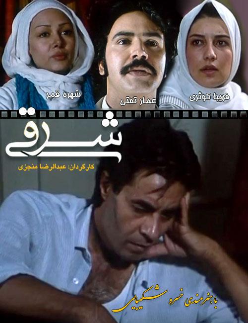 دانلود رایگان فیلم شرقی, دانلود فیلم های خسرو شکیبایی, تماشای آنلاین فیلم ایرانی
