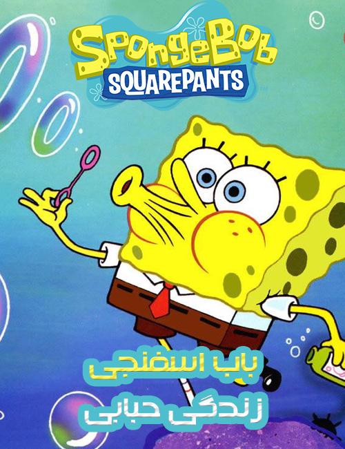 دانلود انیمیشن باب اسفنجی زندگی حبابی با دوبله فارسی