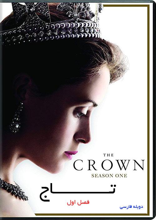 دانلود فصل اول سریال تاج با دوبله فارسی The Crown 2016