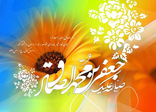 پیامک تبریک ولادت حضرت محمد (ص) و جملات زیبا ویژه میلاد امام صادق علیه السلام
