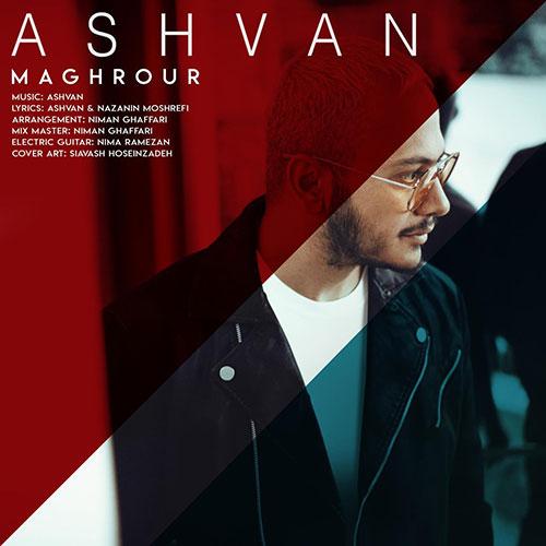 دانلود آهنگ جدید اشوان به نام مغرور Ashvan