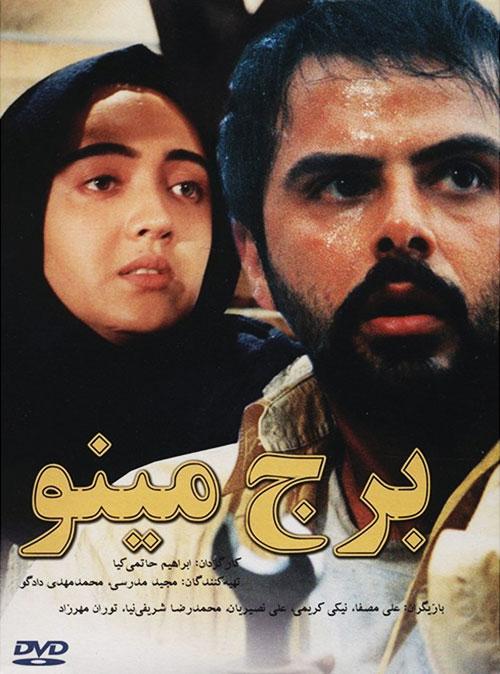 دانلود فیلم سینمایی برج مینو به کارگردانی ابراهیم حاتمی کیا