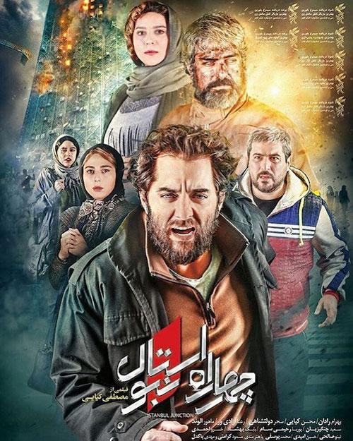 دانلود رایگان فیلم چهارراه استانبول, دانلود فیلم کامل 4 راه استانبول, تماشای آنلاین فیلم چهار راه استانبول