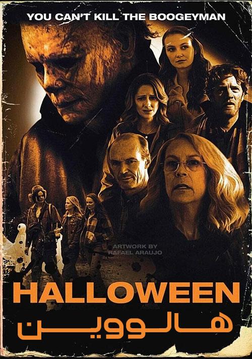 دانلود فیلم هالووین با دوبله فارسی Halloween 2018