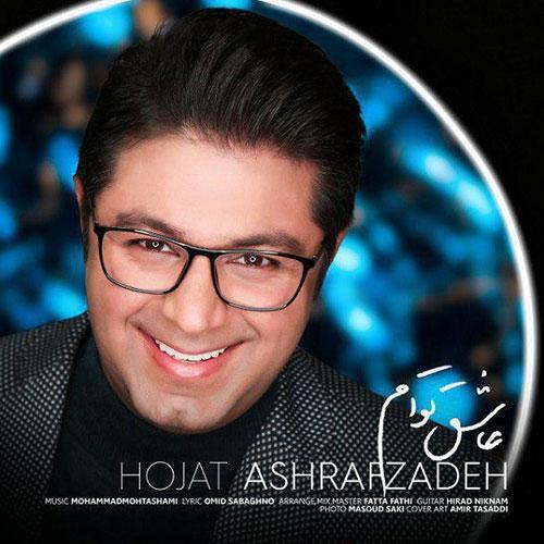 دانلود آهنگ عاشق توام از حجت اشرف زاده Hojat Ashrafzadeh