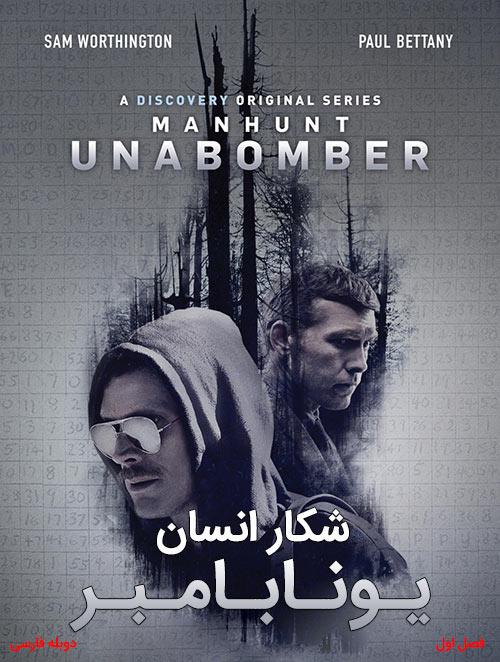 دانلود دوبله فارسی سریال شکار انسان یونابامبر Manhunt: Unabomber 2017
