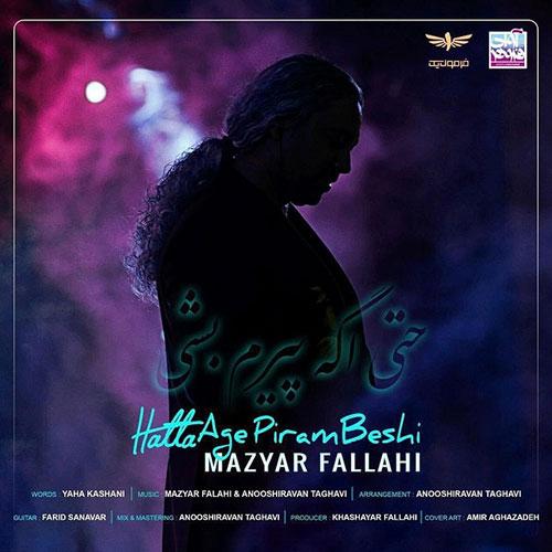 دانلود آهنگ حتی اگه پیرم بشی از مازیار فلاحی Mazyar Fallahi