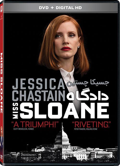 دانلود فیلم دوشیزه اسلون با دوبله فارسی Miss Sloane 2016