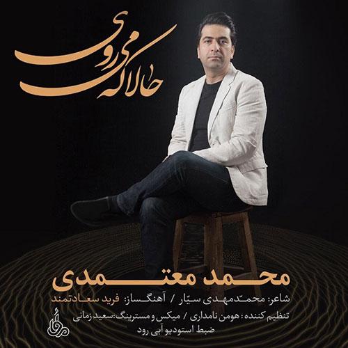 دانلود آهنگ حالا که می روی از محمد معتمدی Mohammad Motamedi