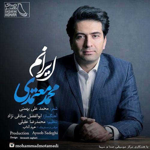 دانلود آهنگ ایرانم از محمد معتمدی Mohammad Motamedi