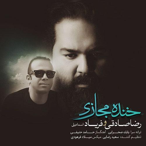 دانلود آهنگ خنده مجازی از رضا صادقی و فریاد اسماعیلی Reza Sadeghi