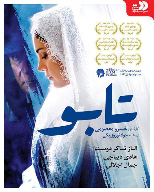 دانلود رایگان فیلم ایرانی تابو با کیفیت Full HD