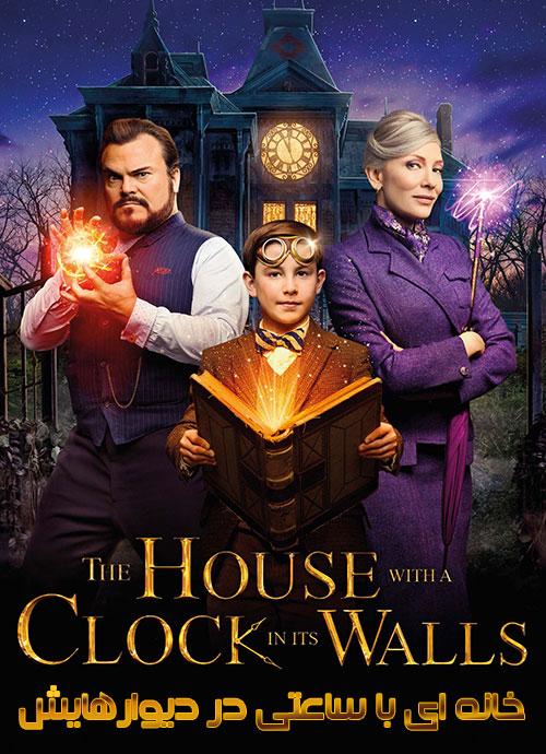 دانلود دوبله فارسی فیلم خانه ای با ساعتی در دیوارهایش The House with a Clock in Its Walls 2018