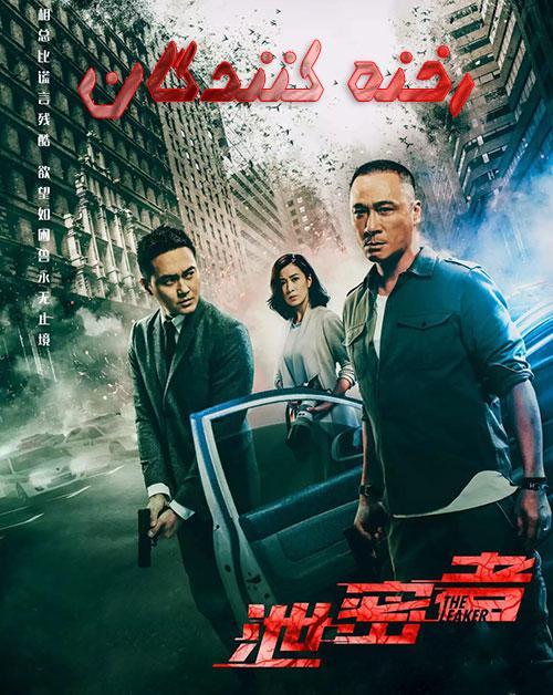 دانلود دوبله فارسی فیلم رخنه کنندگان The Leakers 2018