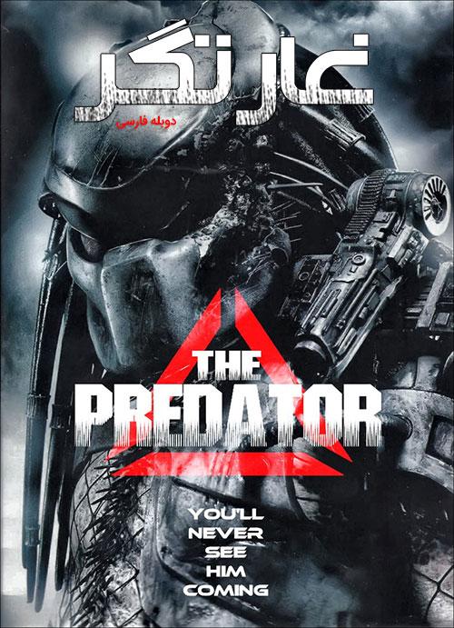 دانلود فیلم غارتگر با دوبله فارسی The Predator 2018