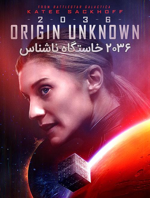 دانلود فیلم 2036 خاستگاه ناشناس با دوبله فارسی 2036 Origin Unknown 2018