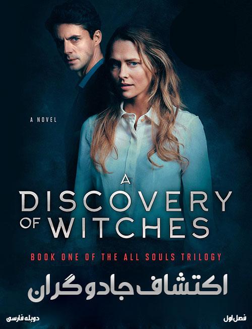 دانلود دوبله فارسی سریال اکتشاف جادوگران A Discovery of Witches 2018