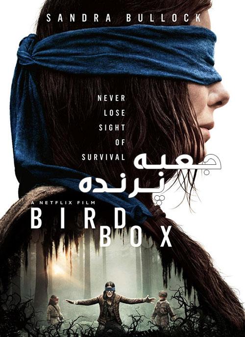 دانلود فیلم جعبه پرنده با دوبله فارسی Bird Box 2018