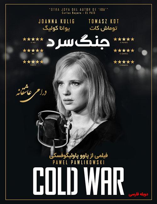دانلود فیلم جنگ سرد با دوبله فارسی Cold War 2018