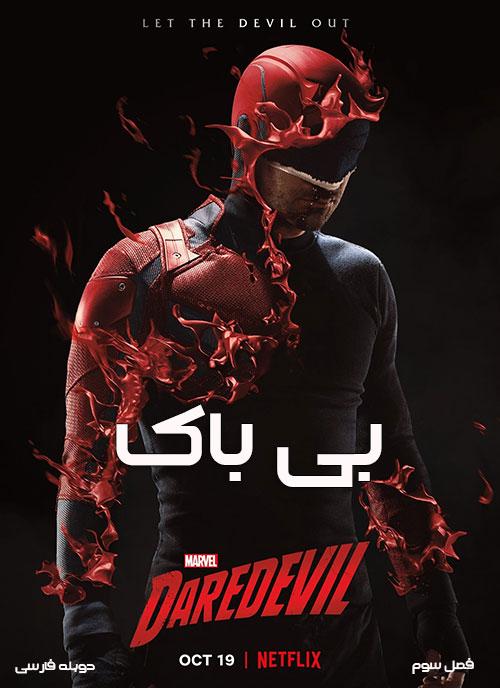 دانلود فصل سوم سریال بی باک با دوبله فارسی Daredevil Season Three 2018