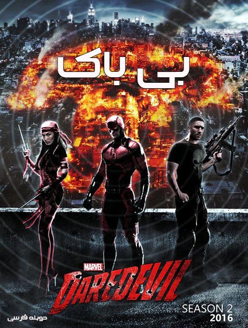 دانلود فصل دوم سریال بی باک با دوبله فارسی Daredevil Season Two 2016