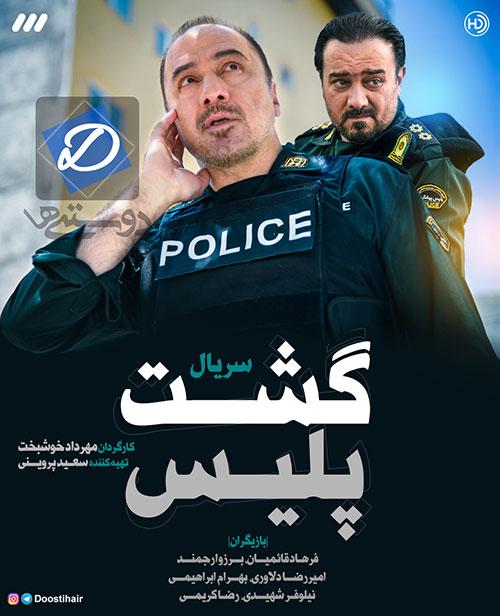 دانلود سریال گشت پلیس, تماشای آنلاین سریال گشت پلیس