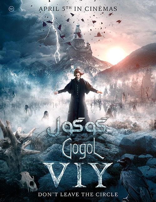دانلود فیلم گوگول با دوبله فارسی Gogol. Viy 2018