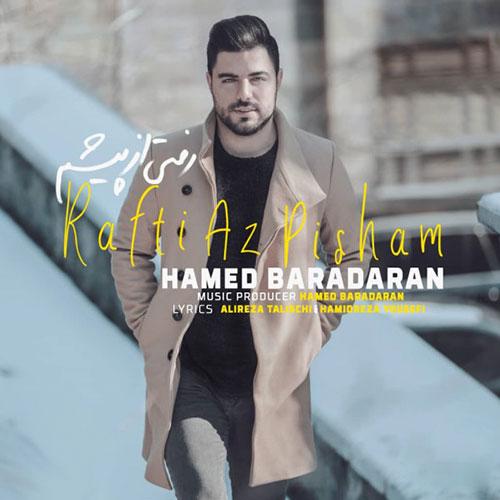 دانلود آهنگ رفتی از پیشم از حامد برادران Hamed Baradaran