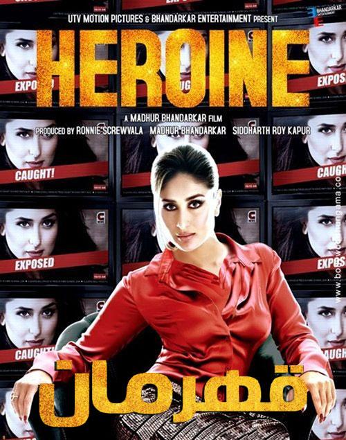 دانلود فیلم هندی قهرمان (هروئین) با دوبله فارسی Heroine 2012 BluRay