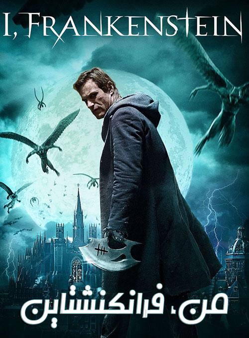 دانلود فیلم من فرانکنشتاین با دوبله فارسی I, Frankenstein 2014 BluRay