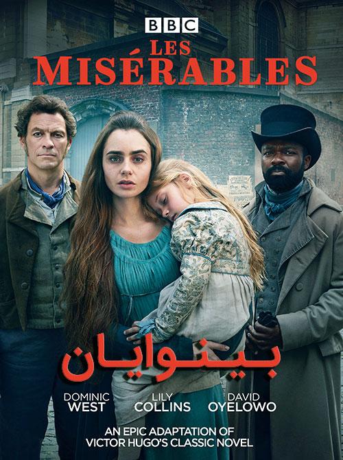 دانلود فصل اول سریال بینوایان Les Miserables 2018