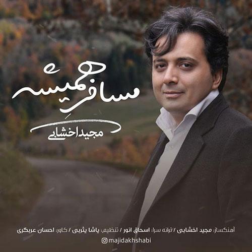 دانلود آهنگ مسافر همیشه از مجید اخشابی Majid Akhshabi