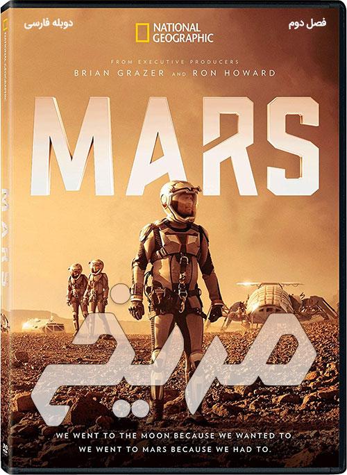 دانلود فصل دوم سریال مریخ با دوبله فارسی Mars Season Two