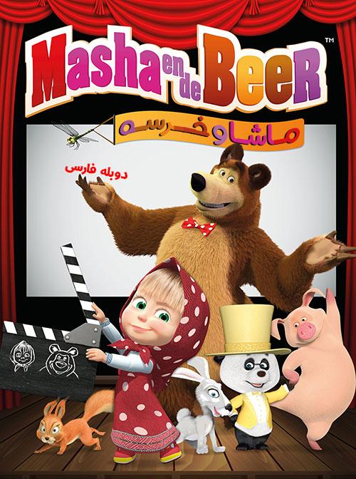 دانلود کارتون ماشا و خرسه با دوبله فارسی Masha and the Bear 2007