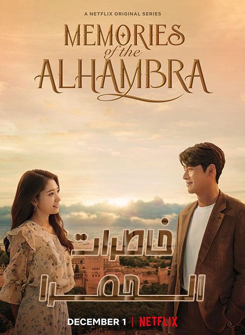 دانلود سریال خاطرات الحمرا Memories of the Alhambra 2018