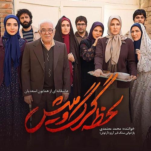دانلود آهنگ تیتراژ پایانی سریال لحظه گرگ و میش با صدای محمد معتمدی