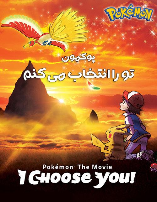 دانلود دوبله فارسی انیمیشن پوکمون تو را انتخاب می کنم Pokémon the Movie: I Choose You! 2017