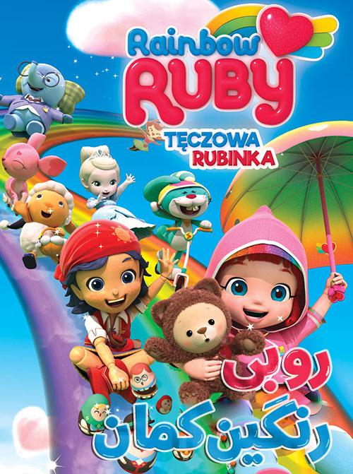 دانلود انیمیشن سریالی روبی رنگین کمان 2016 دوبله فارسی