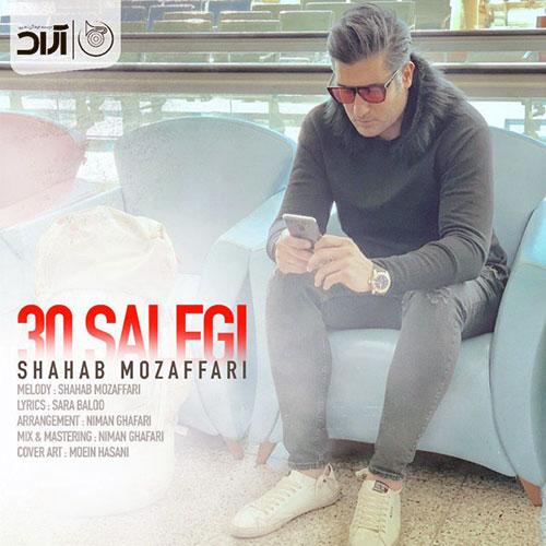 دانلود آهنگ سی سالگی از شهاب مظفری Shahab Mozaffari