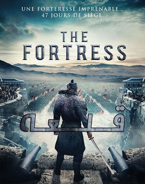 دانلود فیلم قلعه با دوبله فارسی The Fortress 2017