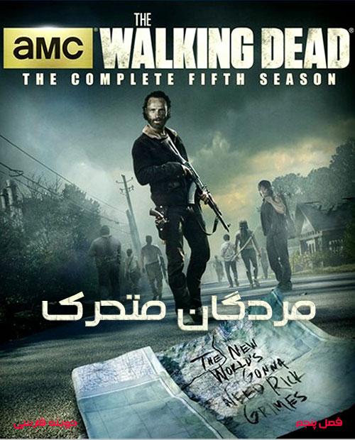 دانلود دوبله فارسی سریال مردگان متحرک فصل پنجم The Walking Dead Season Four