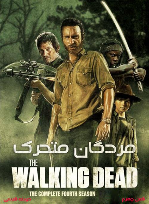 دانلود دوبله فارسی سریال مردگان متحرک فصل چهارم The Walking Dead Season Four