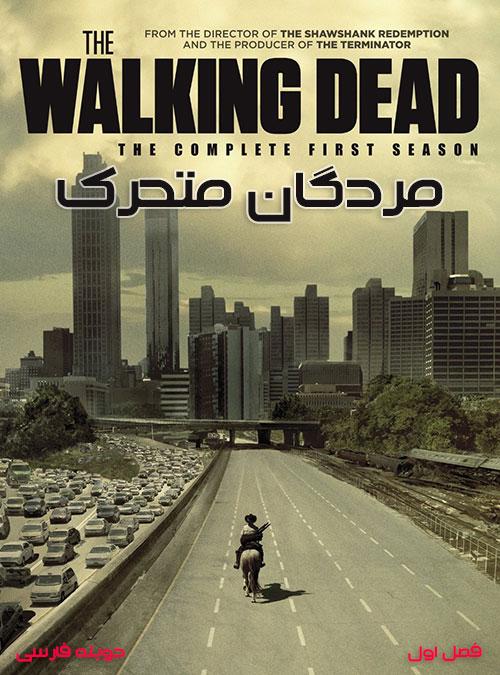 دانلود دوبله فارسی سریال مردگان متحرک فصل اول The Walking Dead Season One