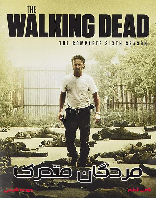 دانلود دوبله فارسی سریال مردگان متحرک فصل ششم The Walking Dead 2015