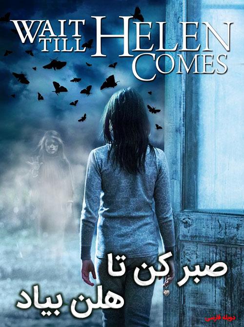 دانلود دوبله فارسی فیلم صبر کن تا هلن بیاد Wait Till Helen Comes 2016