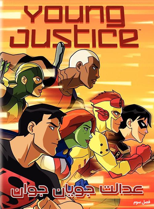 دانلود فصل سوم انیمیشن عدالت جویان جوان Young Justice 2019
