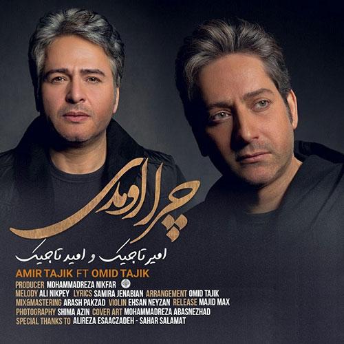 دانلود آهنگ چرا اومدی از امیر تاجیک Amir Tajik